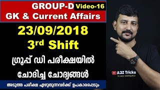 RRB Group D പരീക്ഷയില് 23/09/2018 3rd Shift  ല് ചോദിച്ച GK & Current Affairs Questions