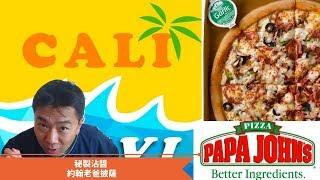 獨門蒜蓉沾醬  美國披薩約翰老爸 Papa John's Pizza