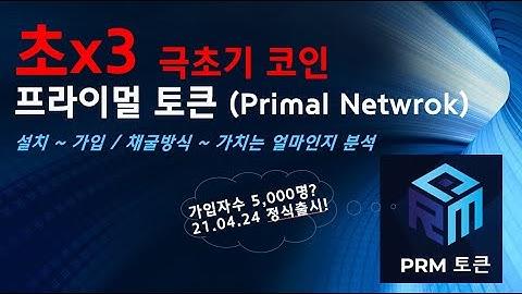 ₿ 이번에도 초! 극초기 코인! 프라이멀 네트워크 코인 (Primal Network Token) / 가입자 : 5천명 / 4.24일 정식 출시 / 현재가치 말고 상장가치는? ₿