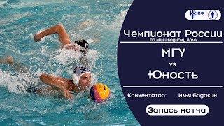 Чемпионат России по водному поло. МГУ - Юность