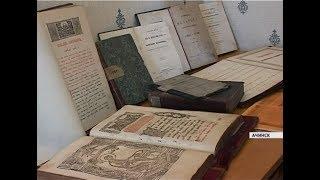 В архиве Ачинска обнаружили книги из библиотеки уничтоженного храма