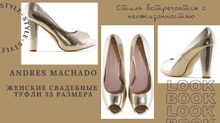 Свадебные туфли женские Andres Machado 503GRABADO-N белые