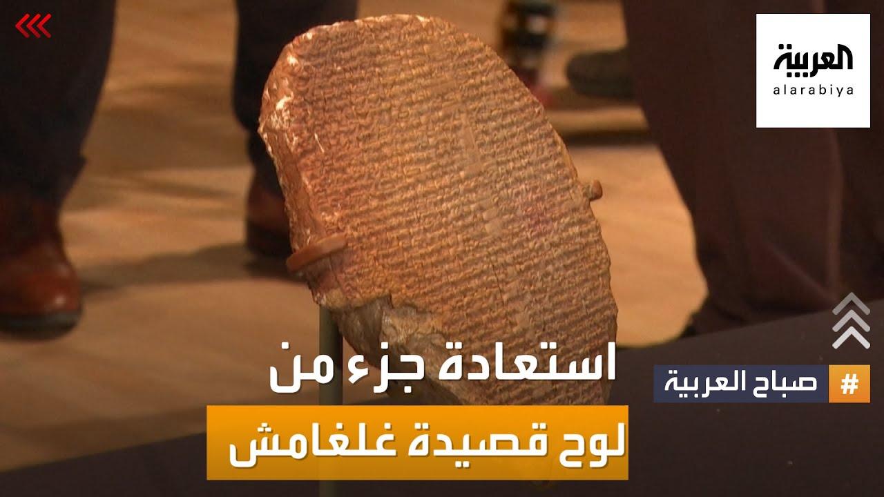 صباح العربية | العراق يستعيد جزءا من لوح قصيدة غلغامش الأثري  - نشر قبل 3 ساعة
