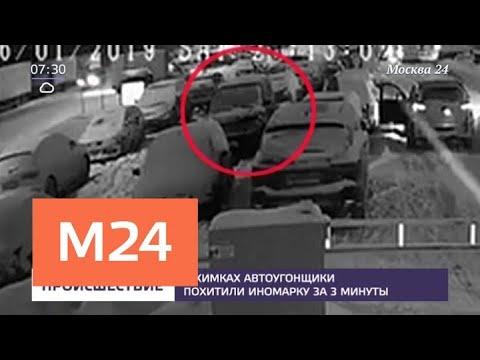 Смотреть фото В Химках автоугонщики похитили иномарку за 3 минуты - Москва 24 новости россия москва