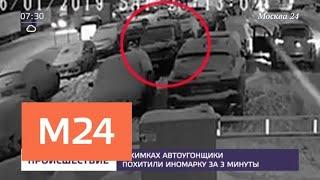 Смотреть видео В Химках автоугонщики похитили иномарку за 3 минуты - Москва 24 онлайн