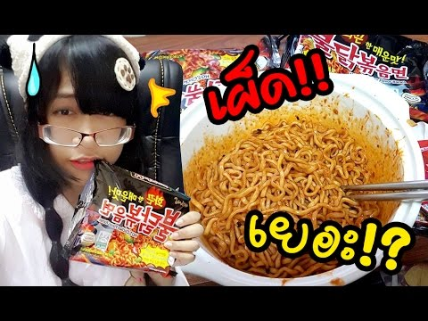 Challenge บะหมี่เผ็ดเกาหลี2ห่อ กินให้หมดใน8นาที!! เผ็ด เยอะ ว๊ากกก!!