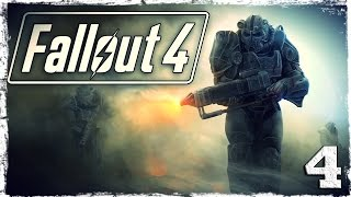 Fallout 4. 4 Конкорд.