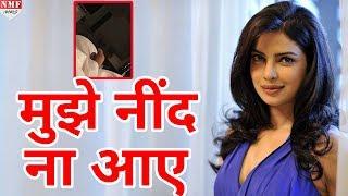 Priyanka Chopra को नहीं आ रही है रातों में नींद, आखिर क्या है इसके पीछे का Reason ?