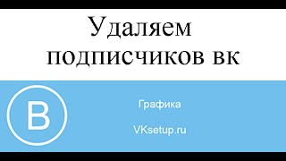 Как удалить или убрать подписчиков вконтакте навсегда(Видео инструкция для сайта http://vksetup.ru ////////////////////////////////////// Ссылка на видео - https://youtu.be/wigZpl1Kdo4 Подписка на..., 2016-04-02T11:34:25.000Z)