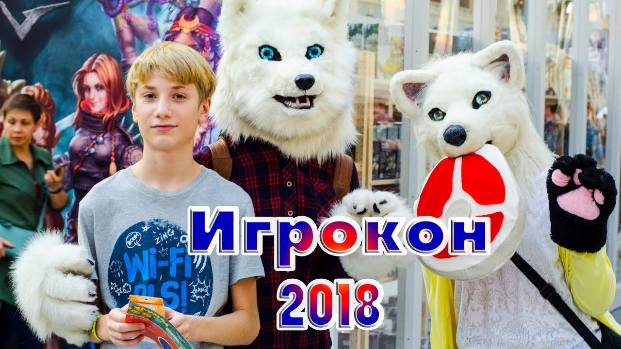 Игрокон 2018 ФЕСТИВАЛЬ НАСТОЛЬНЫХ ИГР / КОСПЛЕЙ  / ЯРМАРКА
