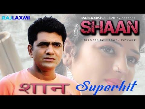शान SHAAN full movie || Uttar Kumar || Sonal khatri || Dinesh Chaudhary