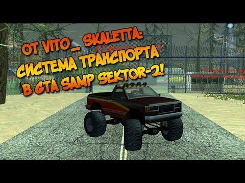 Ролик от Vito_ Skaletta: Система транспорта в GTA SAMP SEKTOR-2!