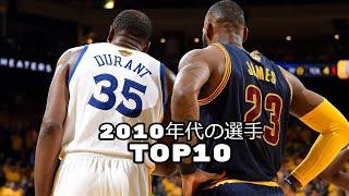 【NBA】2010年代の選手TOP10