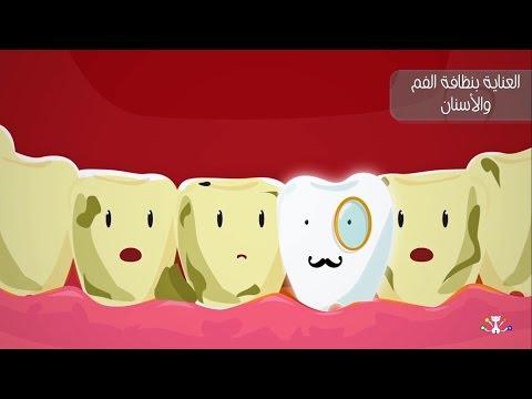نظافة الأسنان – فيديو توعوي جميل للأطفال