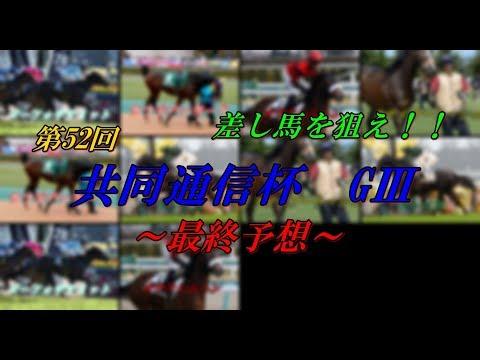 【馬券予想】第52回 共同通信杯 2018 東京競馬場 最終予想 差し馬を狙え!!