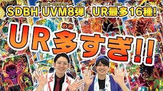 【SDBH公式】UVM8弾★最新URとCPカードを大公開!!【スーパードラゴンボールヒーローズ】