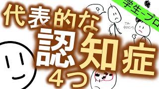 代表的な認知症4つ[医・看] thumbnail