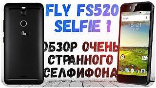 fly FS520 Selfie 1 ОБЗОР САМОГО СТРАННОГО СЕЛФИФОНА