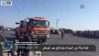 مصر العربية   عودة حركة مرور السيارات جزئيًا فوق جسر البوسفور