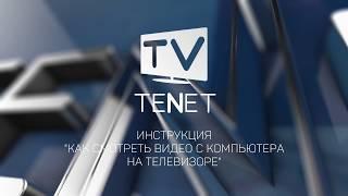Настройка MAGic Cast | Переходим на цифровое телевидение с TENET-TV (2017)