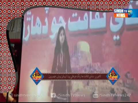 LAHORE CULTURE  - Package - Sindh TV News