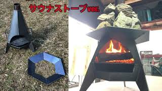 Roku-B〜焚火をデザインした六角形の美〜