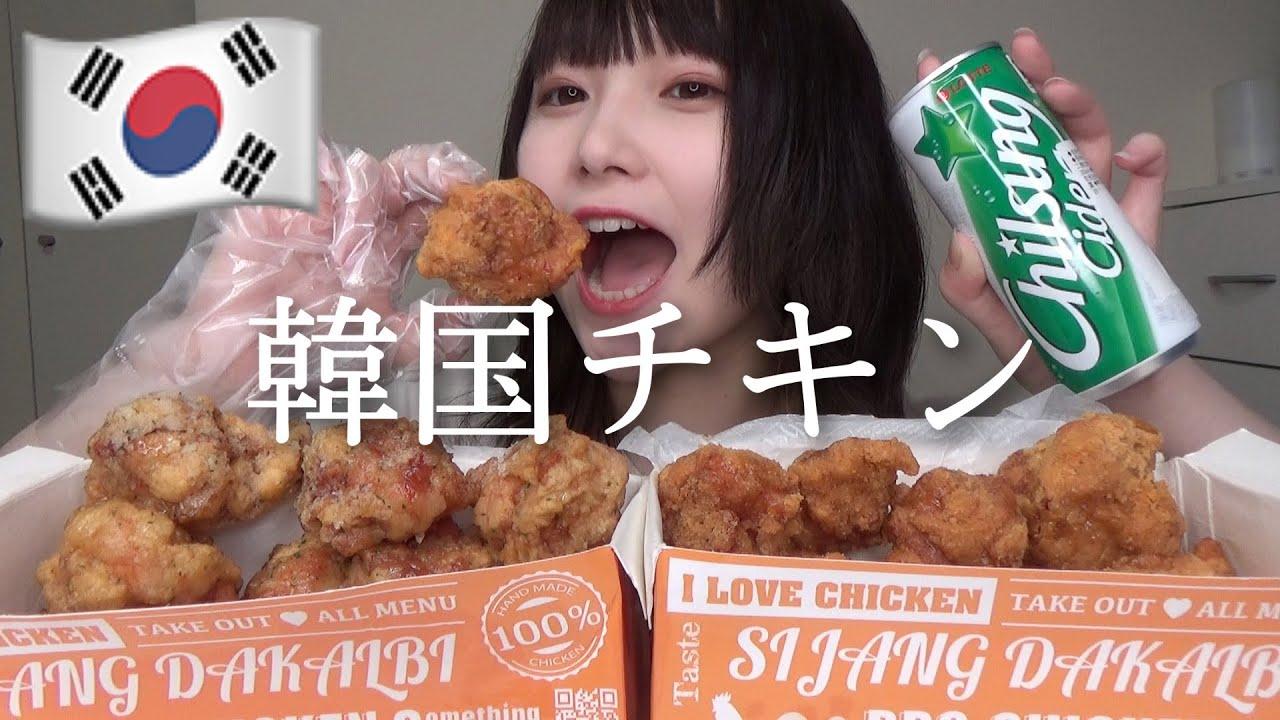【モッパン】新大久保のBBQチキンを一人で爆食!!