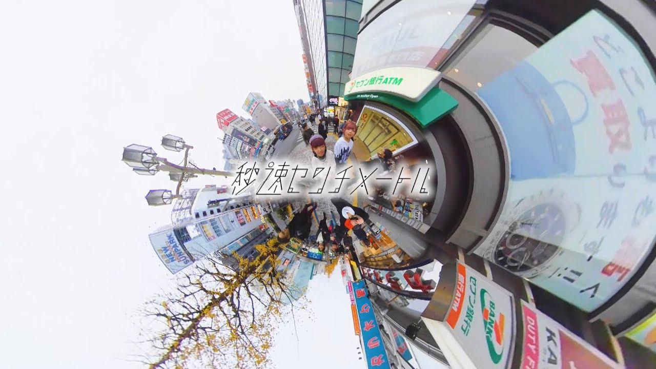 15GERM – 秒速センチメートル (Byōsoku Centimeter)