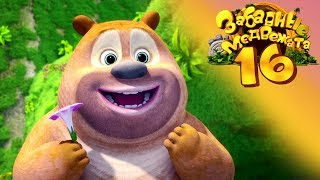 Забавные Медвежата - Весенние цветы - Медвежата соседи от Kedoo Мультфильмы для детей