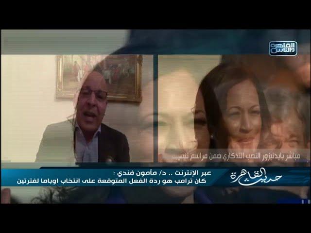 حديث القاهرة| لقاء مع د.مأمون فندي وقراءة لمشهد تنصيب بايدن اليوم