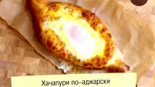 Как Приготовить-Хачапури По Аджарски Видео Рецепт