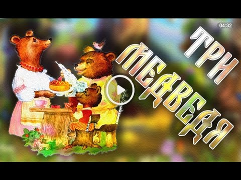 ТРИ Медведя - Русская народная сказка.  Аудиосказки на ночь слушать онлайн  Для детей 2,3,4,5,6,7