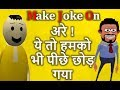 MAKE JOKE OF - No.-1 Comedy of Mr. Chandu in animation world | Funny comedy entertainment Must watch