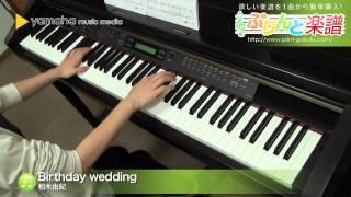 Birthday wedding / 柏木 由紀 : ピアノ(ソロ) / 中級