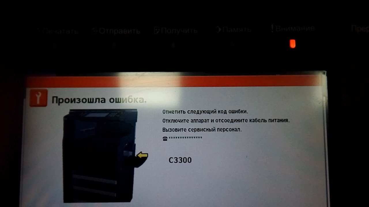 Ошибка C3300 Kyocera TaskAlfa 300i