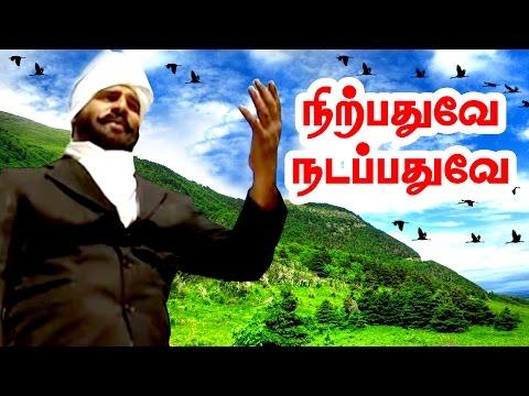 நிற்பதுவே நடப்பதுவே | Nirpathuvey Nadapathuvey | Bharathiyar Padalgal | Tamil Nursery Rhymes
