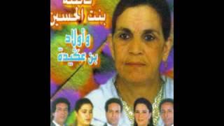 Fatna Bent Lhoucine, Si Jelloul et Salah Smaali - Dar Si Aissa