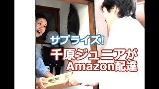 Amazonプライムデーでめちゃ忙しいAmazonの最新型倉庫を訪問して倉庫ロ...