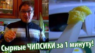 Сырные ЧИПСЫ за 1 МИНУТУ (НБ 7)