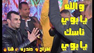 افراح دندره العالمي احمد عادل مدغدغ الدنيا اغنيه ناسك يابوي والفرح كله بيرقص2020