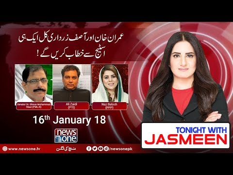 TONIGHT WITH JASMEEN - 16 January-2018 - News One