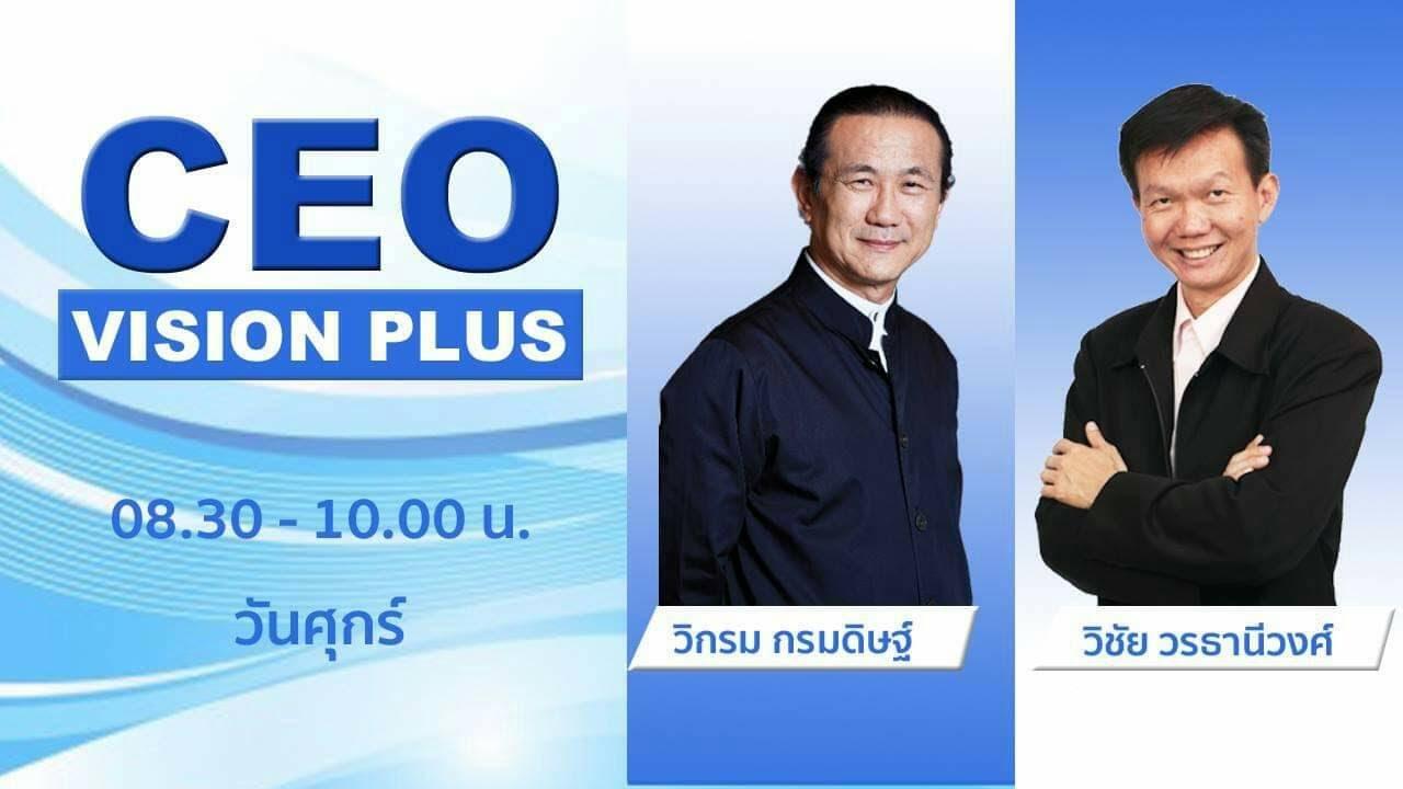 FM 96.5 | CEO VISION PLUS | เศรษฐกิจและการเมืองภูมิภาค ความตรึงเครียดจีน-ไต้หวัน | 8 ต.ค. 64