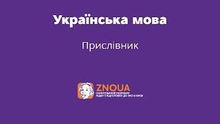 Відеоурок ЗНО з української мови. Прислівник