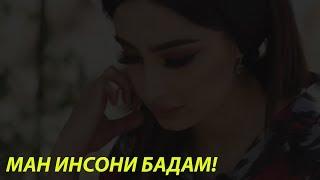 Парвина Сафарализод - Ман инсони бадам 2019