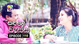 Sanda Pini Wessa Episode 110 සඳ පිනි වැස්ස |  සතියේ දිනවල සවස  6.30 ට . . . Thumbnail