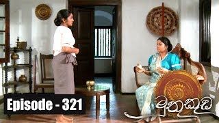 Muthu Kuda | Episode 321 30th April 2018 Thumbnail