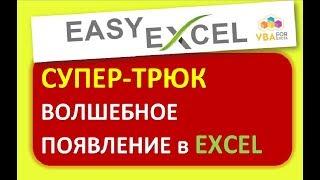 Супер Трюк в Excel - Волшебное появление / Easy Excel