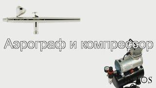 Аэрограф и Компрессор(, 2014-08-04T14:24:12.000Z)