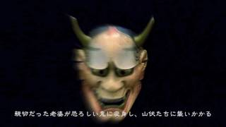能楽・黒塚-抜粋版 Excerpt of the Noh play 'Kuroduka' (Japanese version)