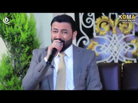 Loqman Rekani U Serbest Maltayi U Shimal Zaxoyi (blann Tv) 2020(1)
